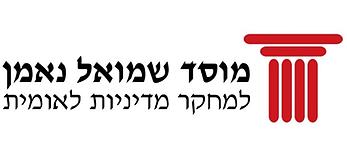 מוסד שמואל נאמן
