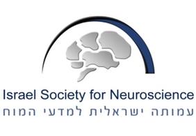 לוגו אגודה ישראלית למדעי המוח