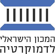 לוגו של המכון הישראלי לדמוקרטיה